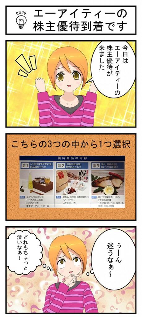 エーアイティー優待3コマ_001
