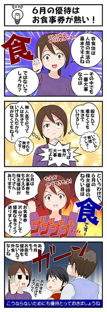6月食事券優待_001