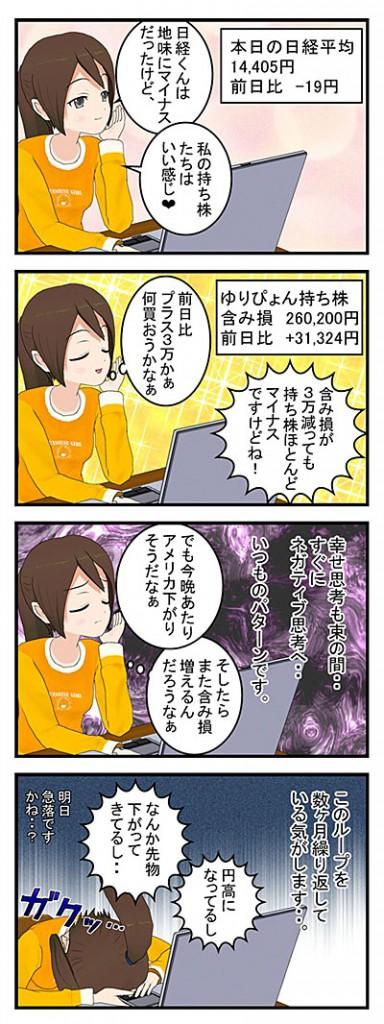 5月14日日記_001