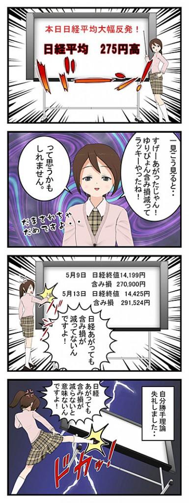 5月13日日記_001