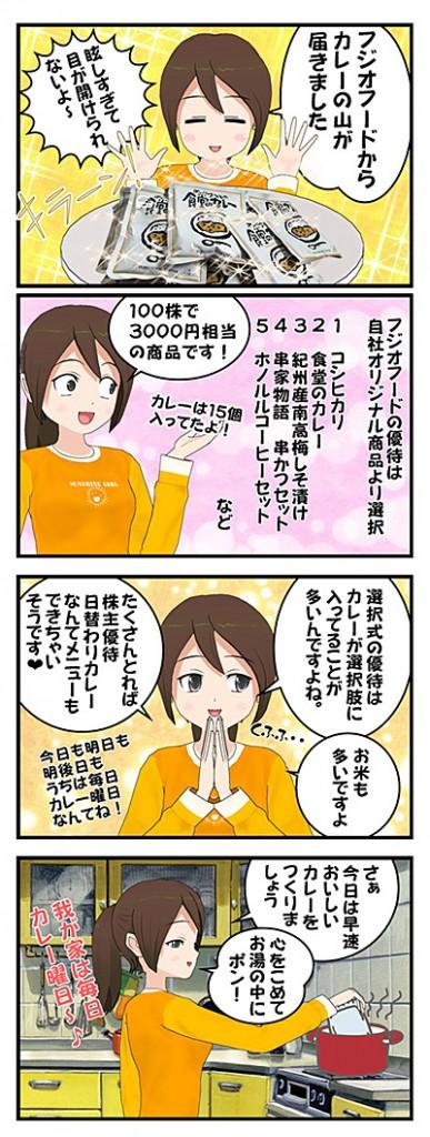 フジオフード優待_001