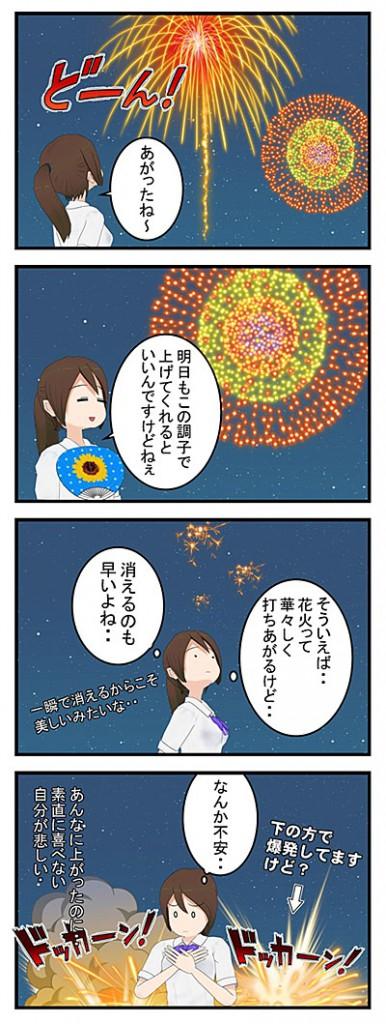 花火_001