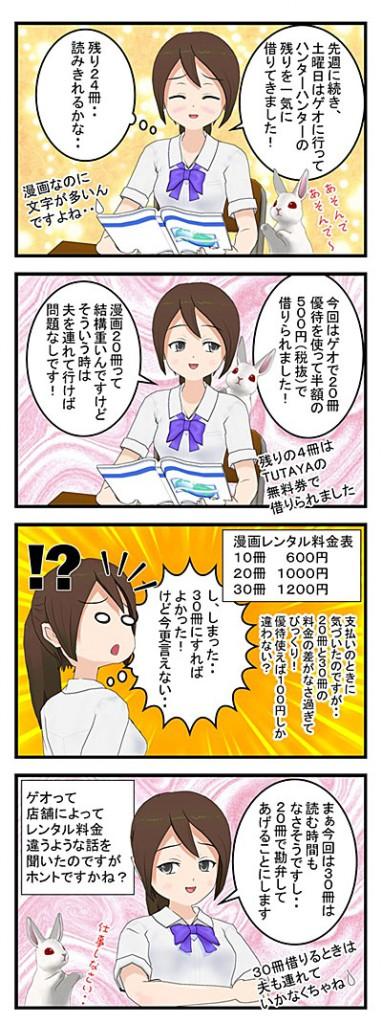 5月25日日記_001