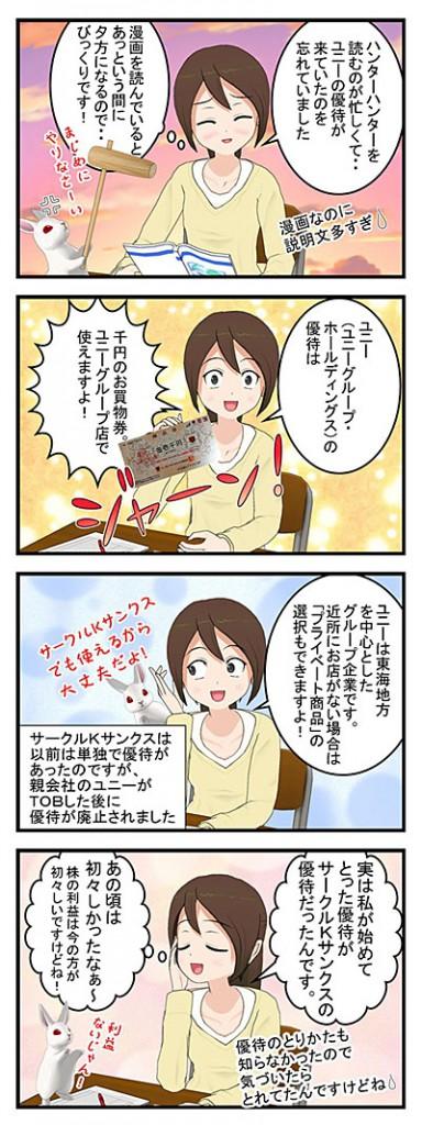 ユニー優待_001