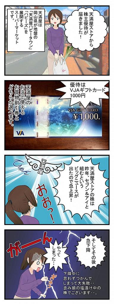 天満屋_001