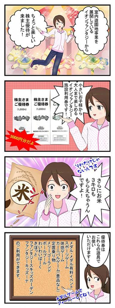 イオンファンタジー_001