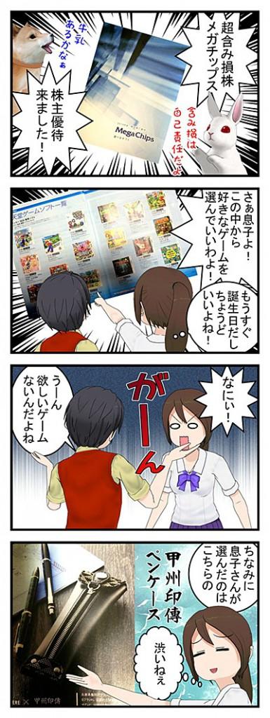 めがち優待_001