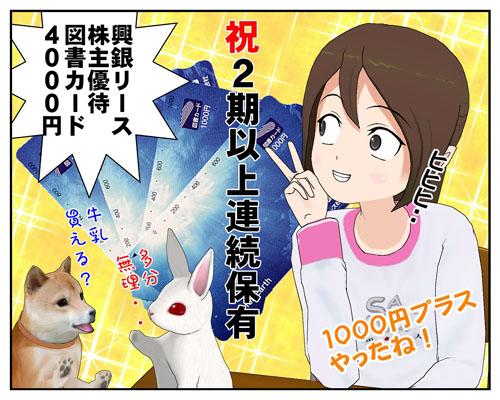 興銀リース_001