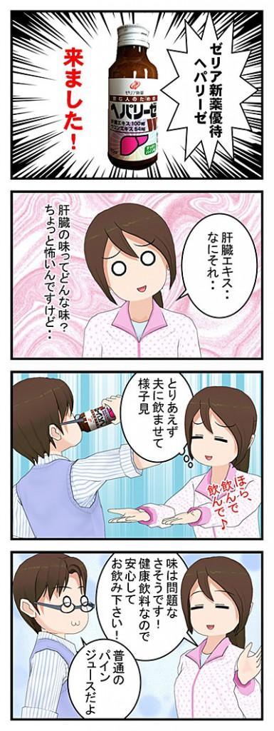 ゼリア新薬_001