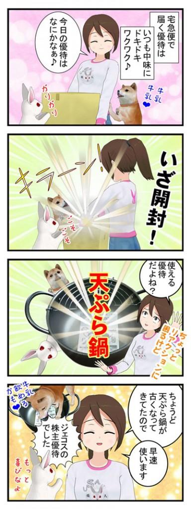 じぇこす_001