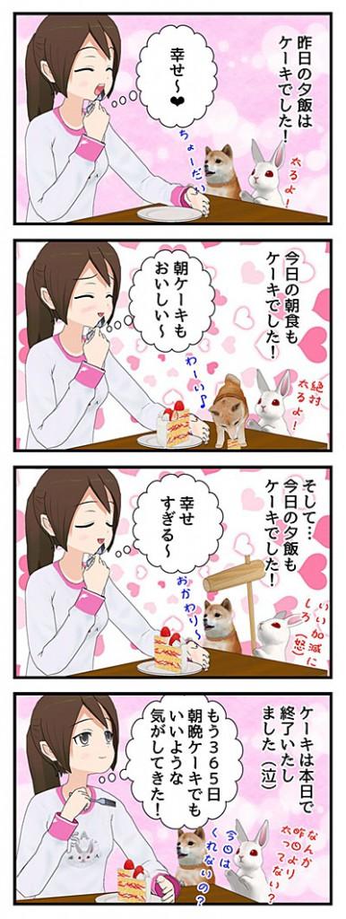 ケーキ_001