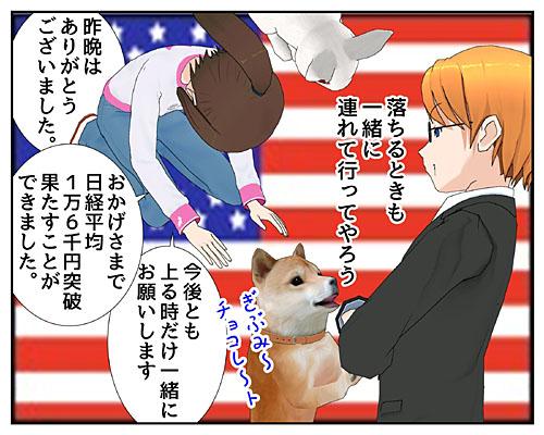 アメリカさんありがとう_001