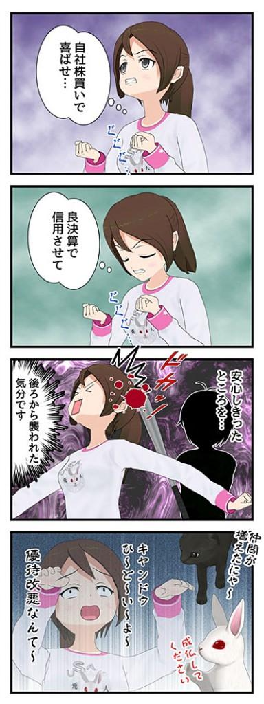 キャンドゥ改悪_001