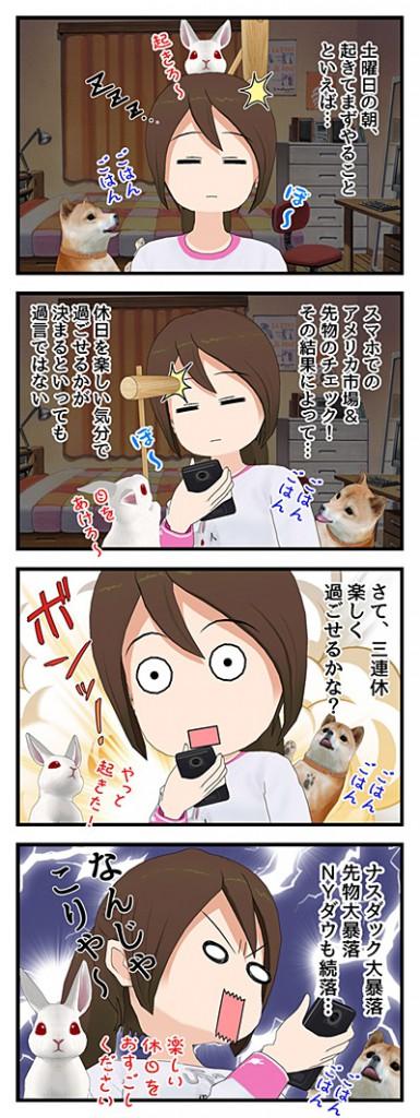 ナスダック暴落_001