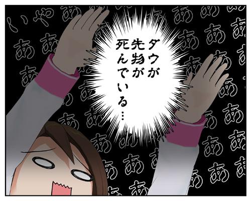 ダウ先物死亡_001