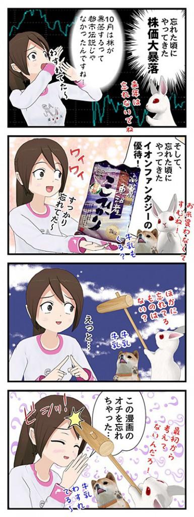イオンファンタジー米_001