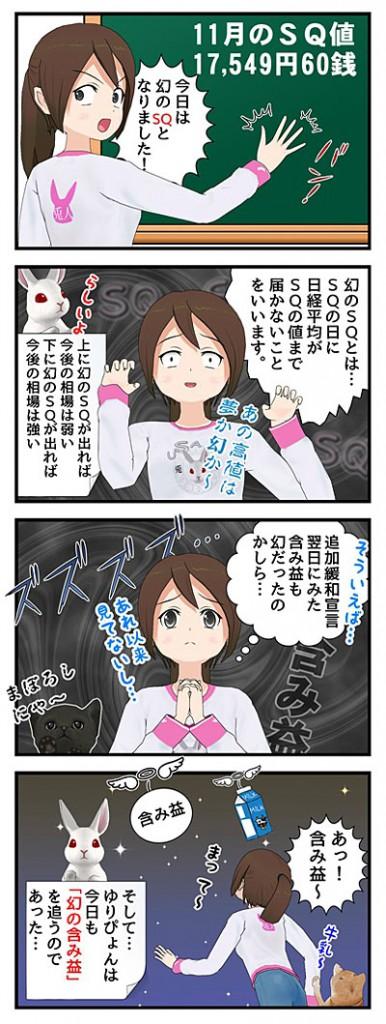 幻のSQ_001