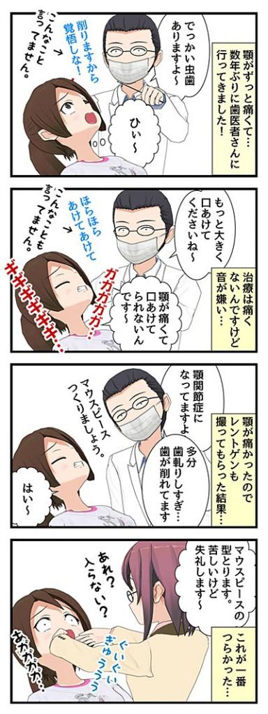 歯医者_001