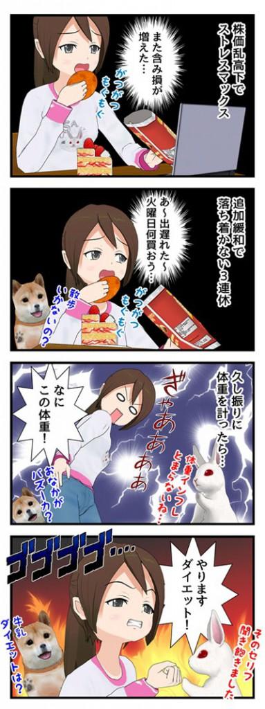 ダイエット開始_001