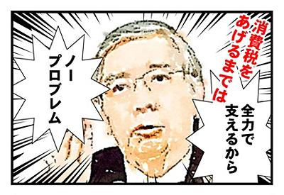 黒田さん_001