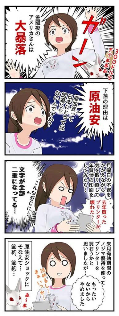 原油安ショック_001 のコピー