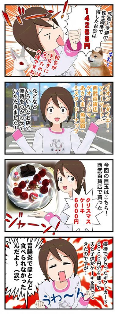 優待生活ケーキ_001