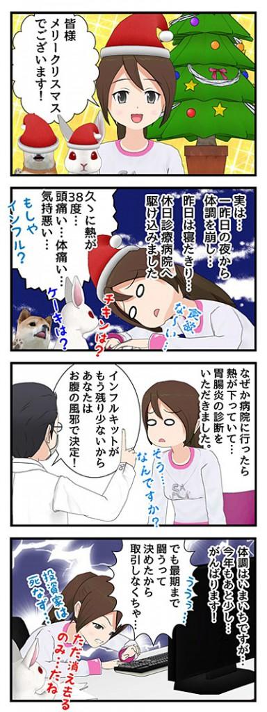胃腸炎_001