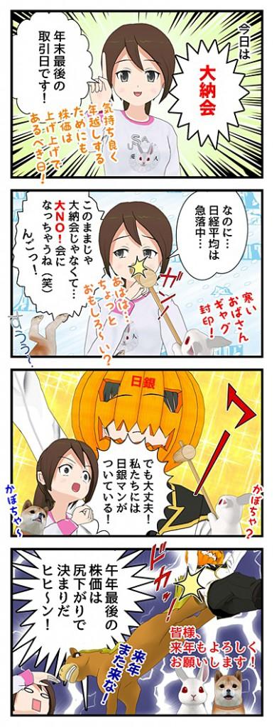 2014 大納会_001