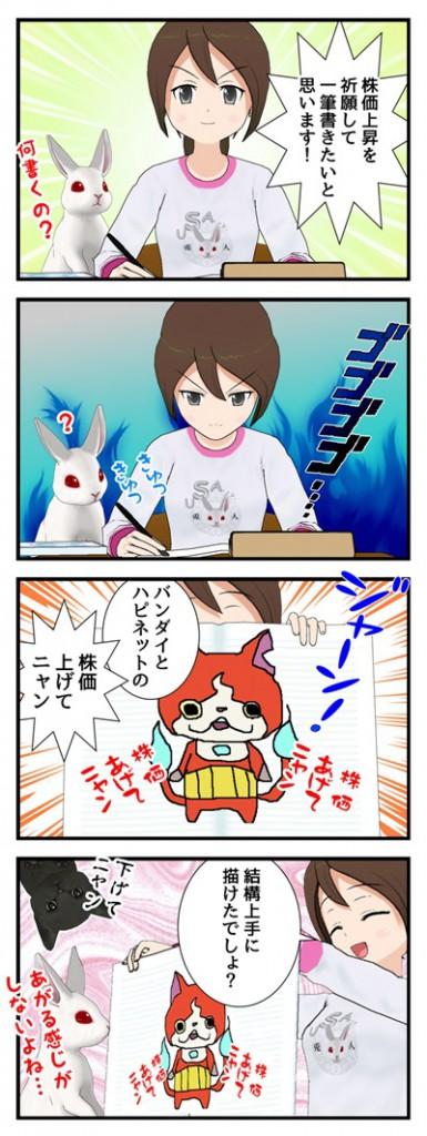 妖怪祈願_001