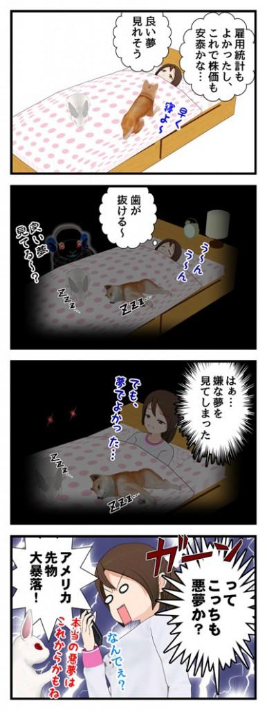 悪夢ちゃん_001