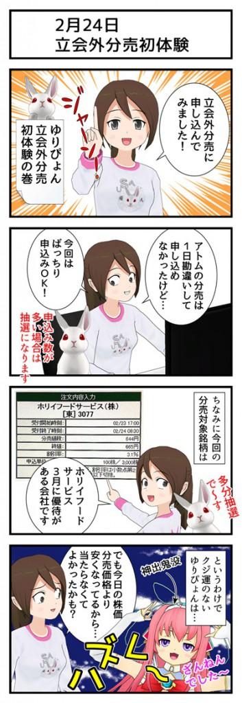 ホリイフード分売_001