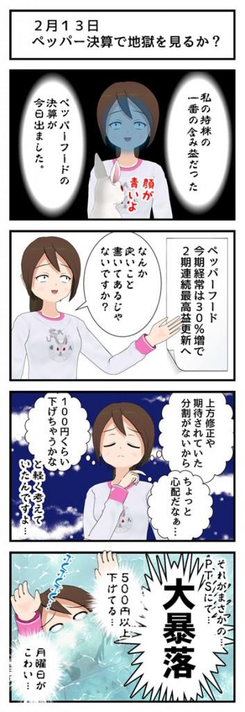 ぺっぱーやばい_001