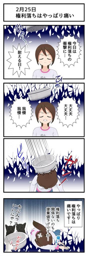 2月25日権利落ち_001