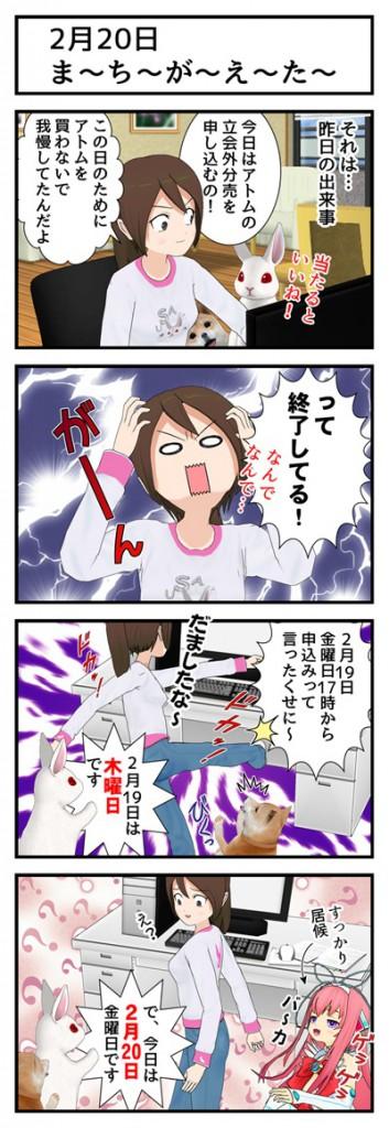 アトム分売_001