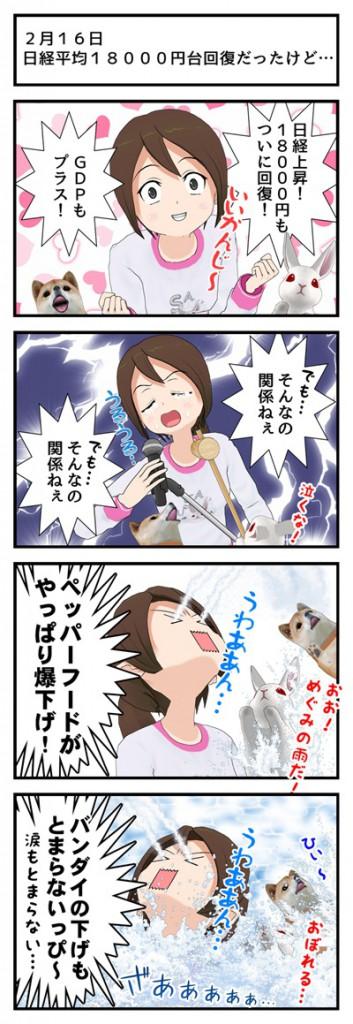 ぺっぱ~バンダイとまらない_001