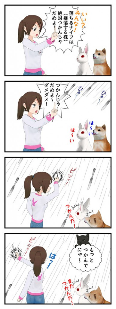 おちるナイフ_001