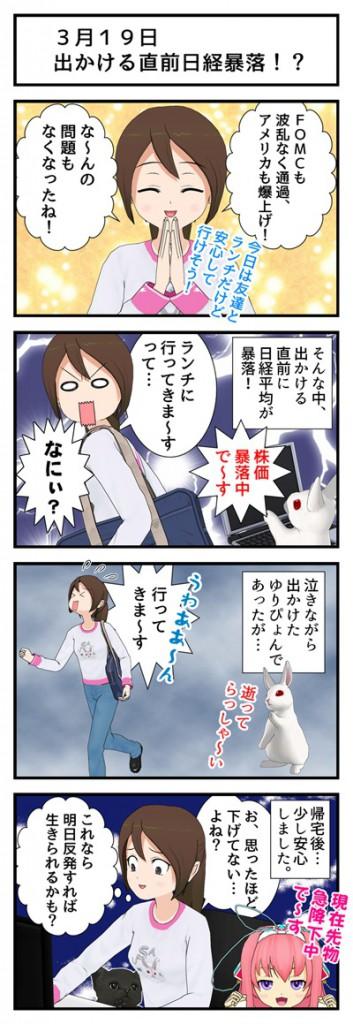 3月19日 株価急落2_001