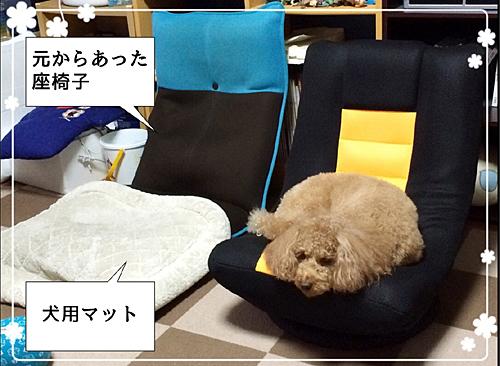 座椅子のっとり_001