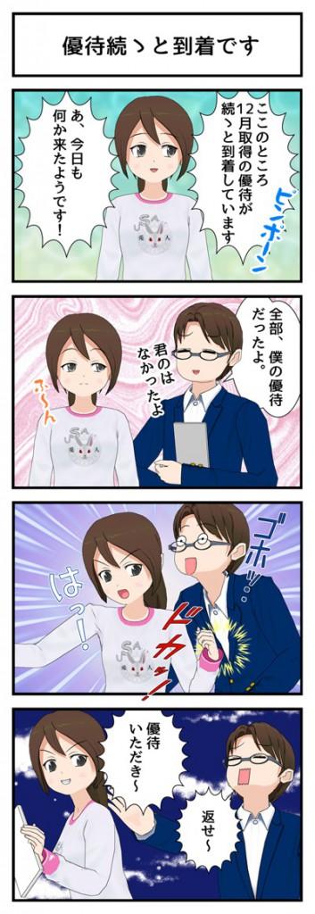 優待到着_001