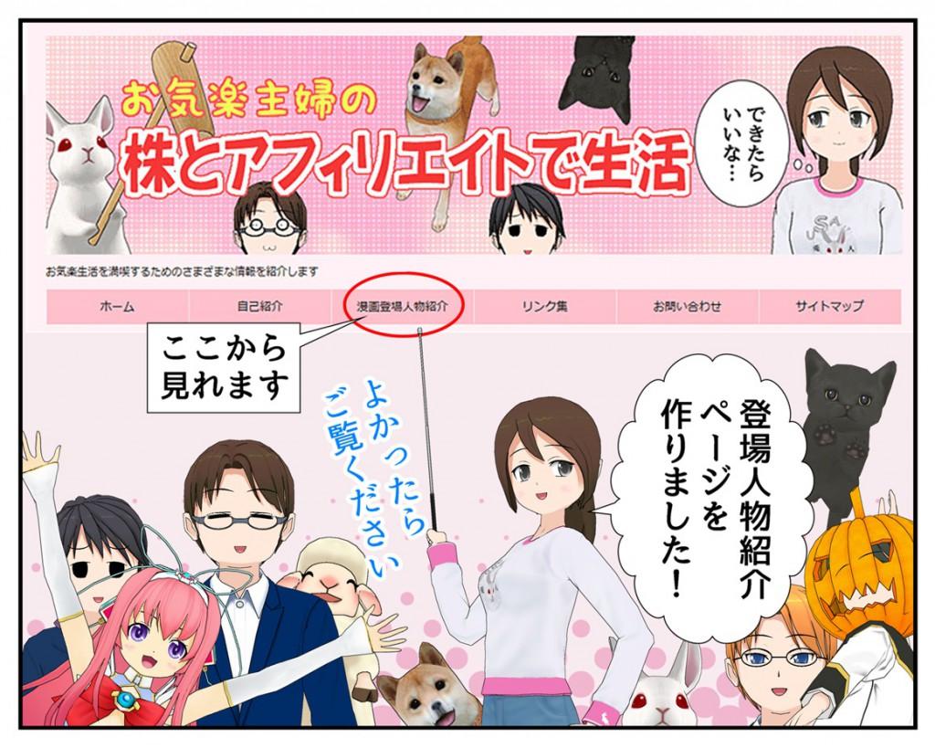 登場人物紹介ページ_001