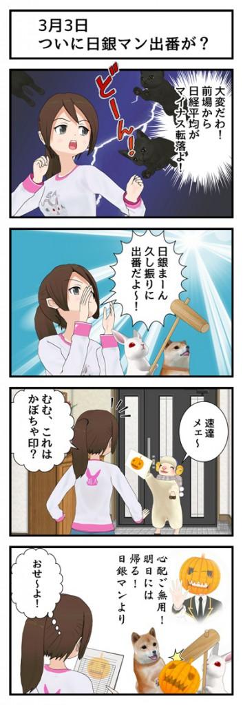 日銀マン出番_001