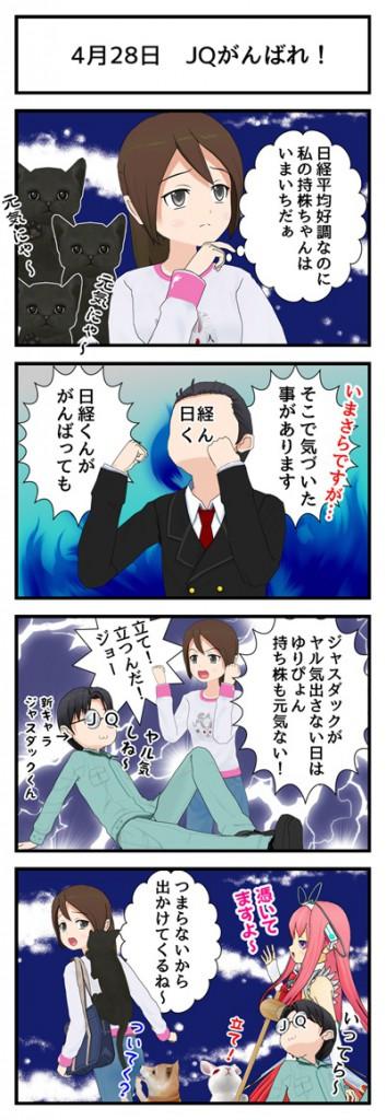 JQがんばれ_001
