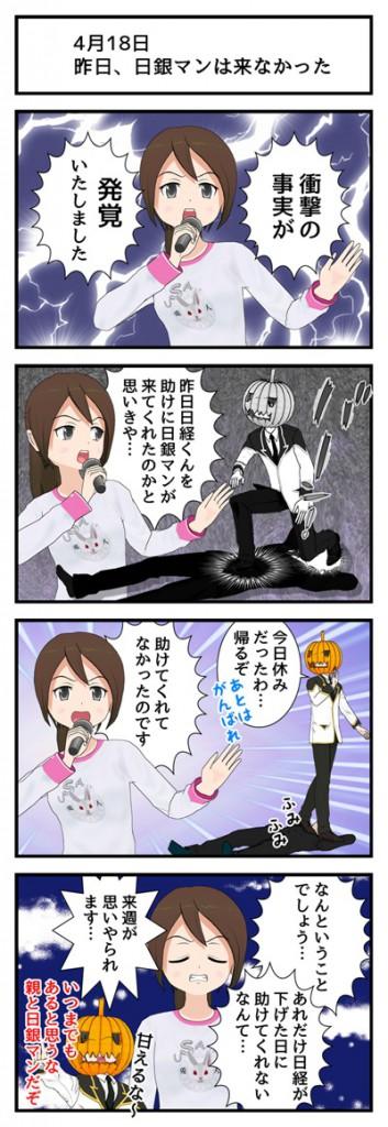日銀マンこない_001