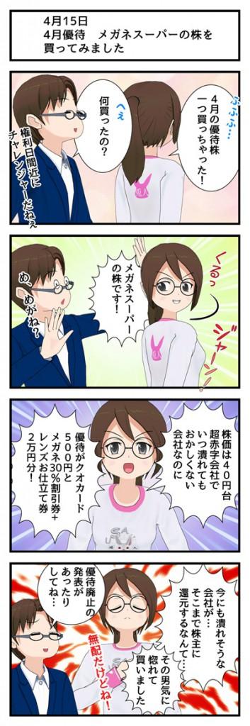 めがねすーぱー_001