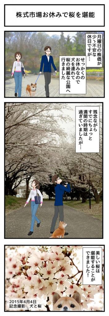 桜を堪能_001