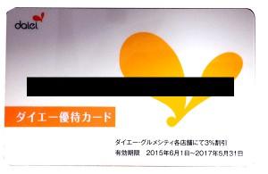 IMG_7102 のコピー