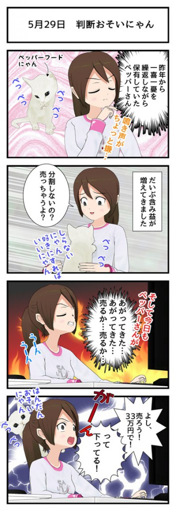 5月29日 判断遅い_001