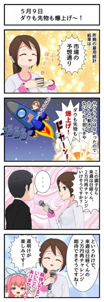 5月9日 ダウ先物爆上げ_001