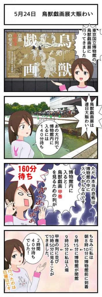 5月24日 鳥獣戯画_001