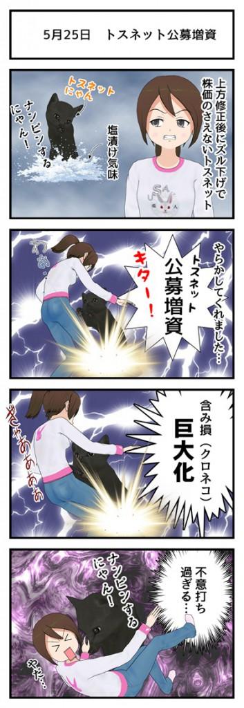 5月25日 トスネット公募増資_001